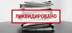 Ликвидация некоммерческой организации по решению суда